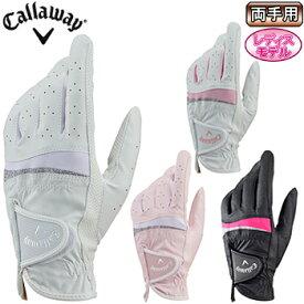 【【最大3300円OFFクーポン】】Callaway(キャロウェイ)日本正規品 Style Dual Glove Womens 19 JM (スタイルデュアルグローブウィメンズ19JM) 両手用ゴルフグローブ 2019モデル レディスモデル 【あす楽対応】