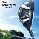 2016モデルキャロウェイ日本正規品BIG BERTHA BETA(ビッグバーサベータ)ユーティリティGP for BIG BERTHAオリジナルカーボンシャフ...