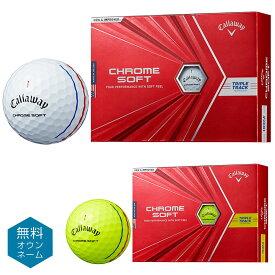 【文字オンネーム】 Callaway(キャロウェイ)日本正規品 CHROME SOFT TRIPLE TRACK(クロムソフトトリプルトラック) 2020モデル ゴルフボール1ダース(12個入)