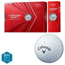 【文字オンネーム】 Callaway(キャロウェイ)日本正規品 CHROME SOFT(クロムソフト) 2020モデル ゴルフボール1ダース(12個入)