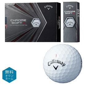 【文字オンネーム】 Callaway(キャロウェイ)日本正規品 CHROME SOFT X (クロムソフトエックス) 2020モデル ゴルフボール1ダース(12個入)