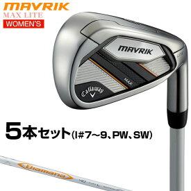 Callaway(キャロウェイ)日本正規品 MAVRIK MAX LITE(マーベリックマックスライト) ウィメンズアイアン 2020新製品 Diamana 40 for Callawayレディスカーボンシャフト 5本セット(I#7〜9、PW、SW)