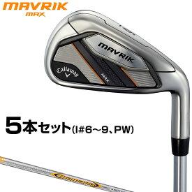 Callaway(キャロウェイ)日本正規品 MAVRIK MAX(マーベリックマックス)アイアン 2020モデル Diamana 40 for Callawayカーボンシャフト 5本セット(I#6〜9、PW) 【あす楽対応】