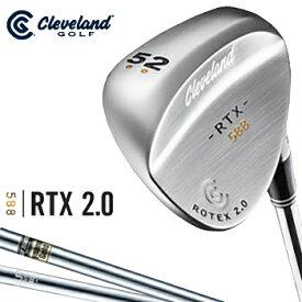 Cleveland(クリーブランドゴルフ)日本正規品 588 RTX2.0ウェッジ ツアーサテン仕上げ スチールシャフト 【あす楽対応】