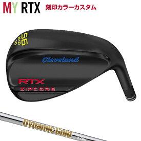 「MY RTX(刻印カラーカスタム)」 クリーブランドゴルフ日本正規品 RTX ZIPCOREウェッジ ブラックサテン仕上げ ダイナミックゴールドスチールシャフト