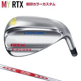「MY RTX(刻印カラーカスタム)」 クリーブランドゴルフ日本正規品 RTX ZIPCOREウェッジ ツアーサテン仕上げ NSPRO MODUS3 TOUR120スチールシャフト