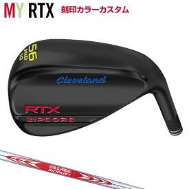 「MY RTX(刻印カラーカスタム)」 クリーブランドゴルフ日本正規品 RTX ZIPCOREウェッジ ブラックサテン仕上げ NSPRO MODUS3 TOUR120スチールシャフト