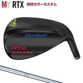 「MY RTX(刻印カラーカスタム)」 クリーブランドゴルフ日本正規品 RTX ZIPCOREウェッジ ブラックサテン仕上げ NSPRO950GHスチールシャフト