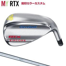 「MY RTX(刻印カラーカスタム)」 クリーブランドゴルフ日本正規品 RTX ZIPCOREウェッジ ツアーサテン仕上げ NSPRO950GHスチールシャフト