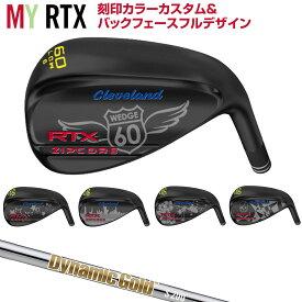 「MY RTX(刻印カラーカスタム+バックフェースフルデザイン)」 クリーブランドゴルフ日本正規品 RTX ZIPCOREウェッジ ブラックサテン仕上げ ダイナミックゴールドスチールシャフト