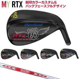 「MY RTX(刻印カラーカスタム+バックフェースフルデザイン)」 クリーブランドゴルフ日本正規品 RTX ZIPCOREウェッジ ブラックサテン仕上げ NSPRO MODUS3 TOUR120スチールシャフト