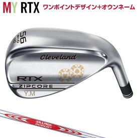 「MY RTX(ワンポイントデザイン+オウンネーム)」 クリーブランドゴルフ日本正規品 RTX ZIPCOREウェッジ ツアーサテン仕上げ NSPRO MODUS3 TOUR120スチールシャフト