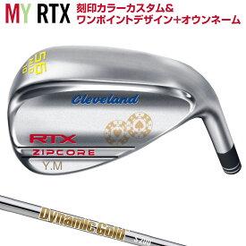 「MY RTX(刻印カラーカスタム+ワンポイントデザイン+オウンネーム)」 クリーブランドゴルフ日本正規品 RTX ZIPCOREウェッジ ツアーサテン仕上げ ダイナミックゴールドスチールシャフト