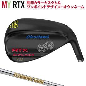 「MY RTX(刻印カラーカスタム+ワンポイントデザイン+オウンネーム)」 クリーブランドゴルフ日本正規品 RTX ZIPCOREウェッジ ブラックサテン仕上げ ダイナミックゴールドスチールシャフト