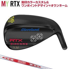 「MY RTX(刻印カラーカスタム+ワンポイントデザイン+オウンネーム)」 クリーブランドゴルフ日本正規品 RTX ZIPCOREウェッジ ブラックサテン仕上げ NSPRO MODUS3 TOUR120スチールシャフト