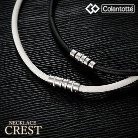 コラントッテ(Colantotte) 日本正規品 ネックレスCREST(クレスト) 男女兼用磁気ネックレス「ABAAS」 【あす楽対応】