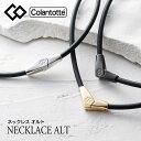 ColanTotte日本正規品 コラントッテ ネックレス ALT(オルト) 2020新製品 男女兼用 磁気ネックレス 「ABARA」【あす楽…