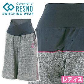 ColanTotte(コラントッテ)日本正規品 RESNO(レスノ) Switching Wear スイッチングパンツ ハーフ ウィメンズ 2019モデル 磁気 ルームウェア 「AJEKB69」【あす楽対応】