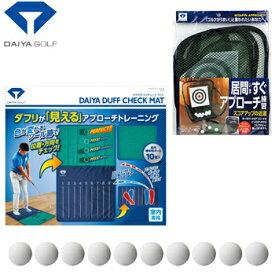 ダイヤゴルフ日本正規品 あなたのダフリを解消したい!お得ボール倍増セット (TR-407+TR470) 「ゴルフ練習用品」 【あす楽対応】