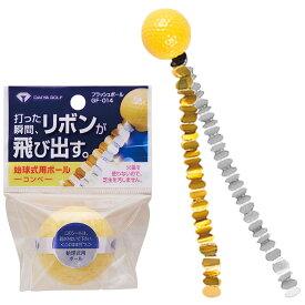 【【最大3300円OFFクーポン】】DAIYA GOLF(ダイヤゴルフ)日本正規品 フラッシュボール(始球式用ボール) 「GF-014」