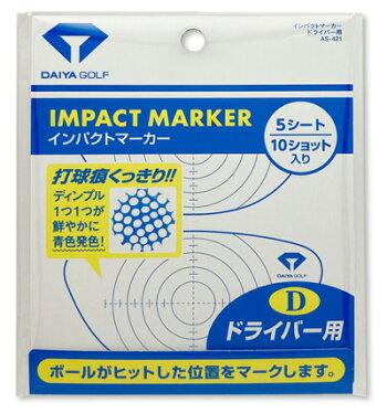 DAIYAGOLF(ダイヤゴルフ)日本正規品IMPACTMARKER(インパクトマーカー)フェアウェイウッド用「AS-422」「ゴルフスイング練習用品」【あす楽対応】