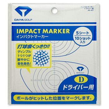 DAIYAGOLF(ダイヤゴルフ)日本正規品IMPACTMARKER(インパクトマーカー)ドライバー用(超デカヘッド対応)「AS-421」「ゴルフスイング練習用品」【あす楽対応】