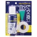 DAIYA GOLF(ダイヤゴルフ)日本正規品 グリップ交換用スプレーセット (スプレー、両面テープ、シャフト挿入サポーター)…