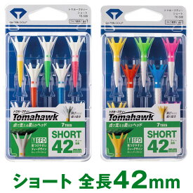 DAIYA GOLF(ダイヤゴルフ)日本正規品 Tomahawk(トマホークティー) ショート 2021新製品 「全長42mm(7本入) TE-508」 【あす楽対応】