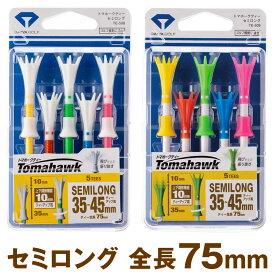 DAIYA GOLF(ダイヤゴルフ)日本正規品 Tomahawk(トマホークティー) セミロング 2021新製品 「全長75mm(5本入) TE-509」 【あす楽対応】