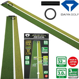 DAIYA GOLF(ダイヤゴルフ)日本正規品 ダイヤパターグリーンHD3230 パターマット 2020モデル 「TR-476」 「ゴルフパター練習用品」 【あす楽対応】