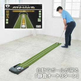 DAIYA GOLF(ダイヤゴルフ)日本正規品 ダイヤオートパットHD パターマット 2021新製品 「TR-478」 「ゴルフパター練習用品」 【あす楽対応】