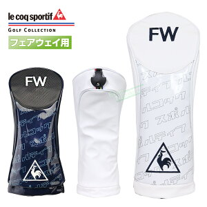 le coq sportif ルコックスポルティフ日本正規品 ネームロゴ ヘッドカバー (フェアウェイウッド用) 2020新製品 「QQBPJG33」 【あす楽対応】