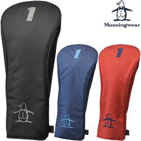 Munsingwear(マンシングウエア)日本正規品 ドライバー用ヘッドカバー 2020新製品 「MQBQJG01」 【あす楽対応】