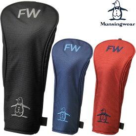 Munsingwear(マンシングウエア)日本正規品 フェアウェイウッド用ヘッドカバー 2020新製品 「MQBQJG31」 【あす楽対応】