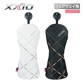 ダンロップ日本正規品 XXIO (ゼクシオ) ヘッドカバー フェアウェイウッド用 2020新製品 「GGE-X113WF」 レディスモデル