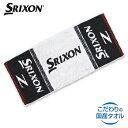 2016モデルダンロップ日本正規品SRIXON(スリクソン)フェイスタオルGGF−15320【あす楽対応】