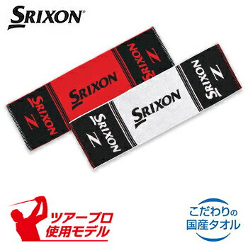 2016モデルダンロップ日本正規品SRIXON(スリクソン)スポーツタオルGGF−20423【あす楽対応】