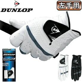 DUNLOP(ダンロップ)日本正規品全天候型ゴルフグローブ「左手用」GGG−6505