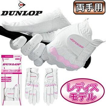 DUNLOP(ダンロップ)日本正規品全天候型ゴルフグローブ「両手用」GGG−6505W※レディスモデル※