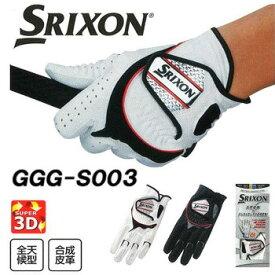 ダンロップ日本正規品スリクソン天然皮革×合成皮革全天候型3DフィットゴルフグローブGGG−S003「左手用」【あす楽対応】