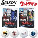 ダンロップ日本正規品 SRIXON(スリクソン) AD333 ULTRA PACK(ボール8個+氷嚢) 2019新製品 ウルトラマンキャラクター …