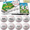 【限定品】 DUNLOP(ダンロップ)日本正規品 SRIXON X2(スリクソンエックスツー) かっ飛ばせボール 2020新製品 ゴルフボール 1ダース(12個入) 【あす楽対応】
