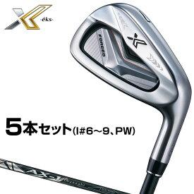 【予約】DUNLOP(ダンロップ)日本正規品 XXIO X-eks-(ゼクシオエックス)アイアン Miyazaki AX-1カーボンシャフト 5本セット(#6〜9、PW) 2020新製品 ※12月7日発売予定御予約受付中※