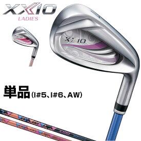DUNLOP(ダンロップ)日本正規品 NEW XXIO LADIES(ゼクシオレディス)アイアン ゼクシオMP1100Lカーボンシャフト 単品(#5、#6、AW) 2020新製品 「XXIO11」