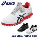 ASICS(アシックス)日本正規品 GEL-ACE PRO 5 Boa (ゲルエース プロ5ボア) ソフトスパイクゴルフシューズ 2021新製品 …
