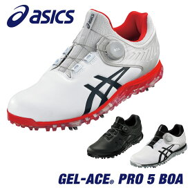 ASICS(アシックス)日本正規品 GEL-ACE PRO 5 Boa (ゲルエース プロ5ボア) ソフトスパイクゴルフシューズ 2021新製品 「1111A180」 【あす楽対応】