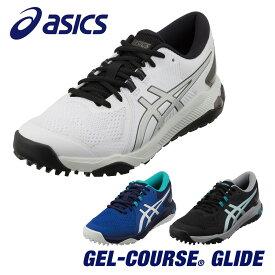 ASICS(アシックス)日本正規品 GEL-COURSE GLIDE (ゲルコース グライド) スパイクレス ゴルフシューズ 2020モデル 「1111A085」【あす楽対応】