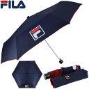 FILA(フィラ) 晴雨兼用 折りたたみ傘 UVカット 遮光率99%以上 男女兼用 軽量骨 アンブレラ 「10002817」 【あす楽対応】