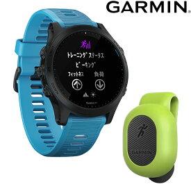 GARMIN(ガーミン)日本正規品 音楽再生機能搭載 腕時計型GPSランニング・トライアスロンウォッチ ForeAthlete(フォアアスリート) 945 ランニングダイナミクスポッド付き 「010-02063-53」 【あす楽対応】