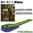 藤田寛之プロ×TABATA(タバタ)Fujitaマット1.5 パターマットGV−0131「ゴルフ練習用品」【あす楽対応】